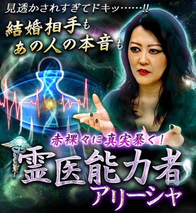 真実暴く人体霊視◆霊医能力者アリーシャ