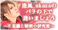 逢風ブログ
