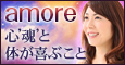 amoreブログ