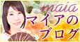マイアブログ