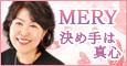 MERYブログ
