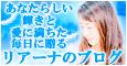 リアーナのブログ