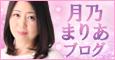 月乃まりあブログ