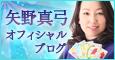 矢野真弓ブログ