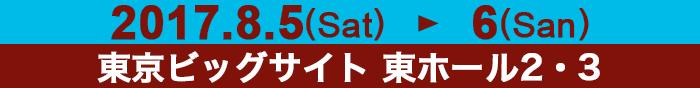2017.8.5(Sat)→6(Sun)東京ビッグサイト 東ホール2・3