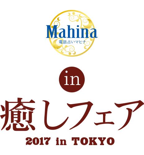 出張鑑定 IN 癒しフェア2017inTOKYO