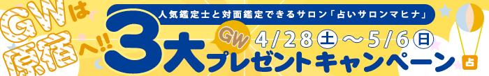Mahina占いサロンGW3大プレゼントキャンペーン