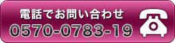 電話でお問い合わせ 0570-0786-19