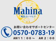 電話占いマヒナ お問い合わせサポートセンター 0570-0783-19 10:00〜18:00(土日祝日除く)
