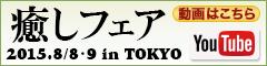 癒しフェア2015出張鑑定動画