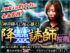 【神声降ろし核心暴く】降霊読師・桜龍