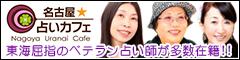 名古屋占いカフェ