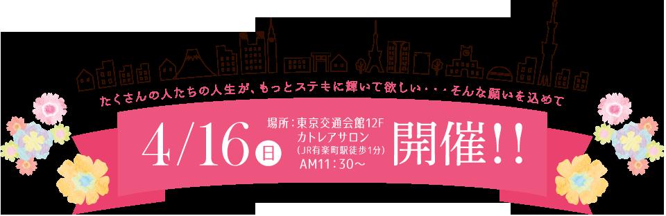 4月16日開催!